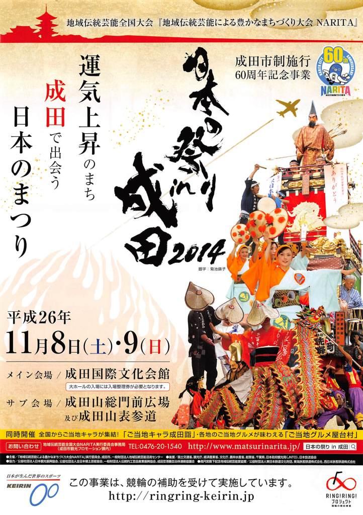 日本の祭り成田2014_ページ_3