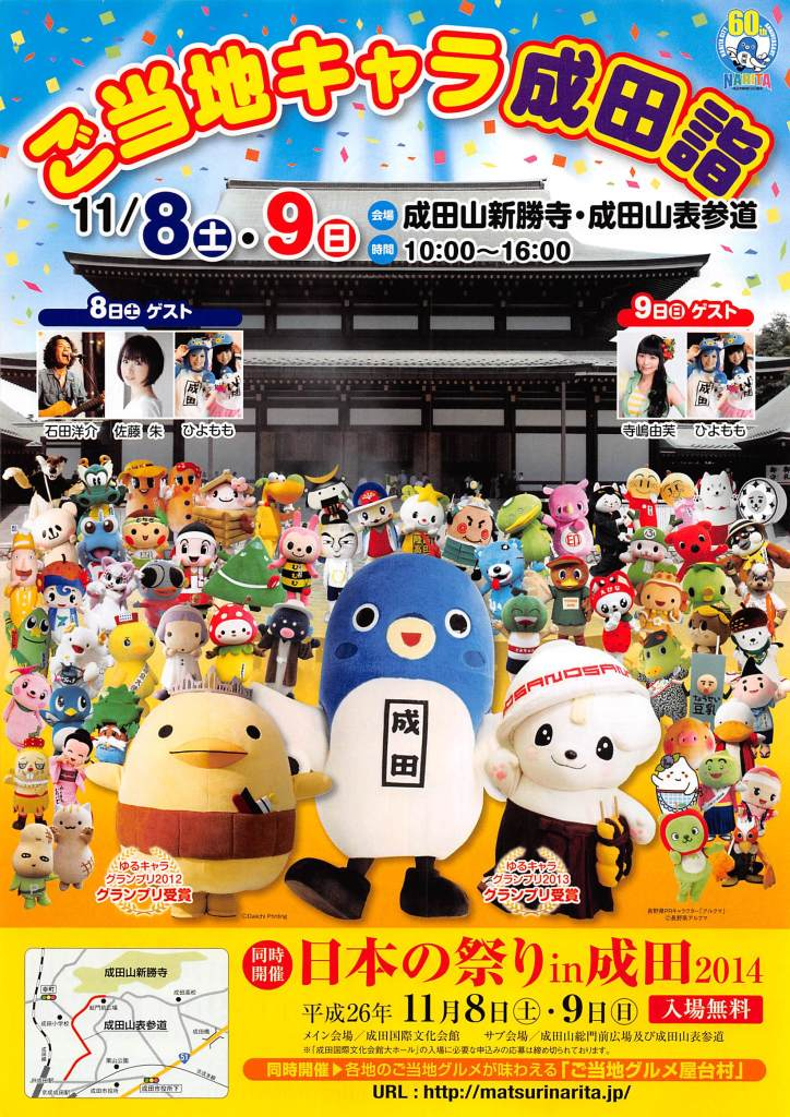 日本の祭り成田2014_ページ_1