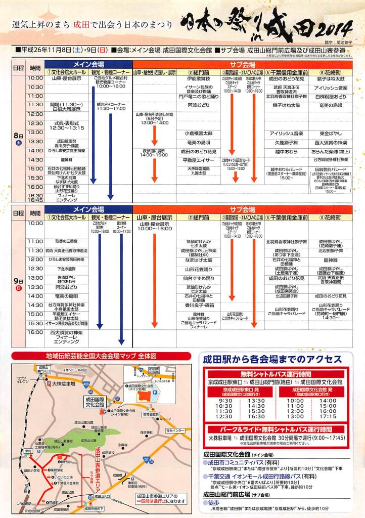 日本の祭り成田2014_ページ_4