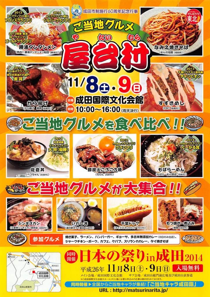 日本の祭り成田2014_ページ_2