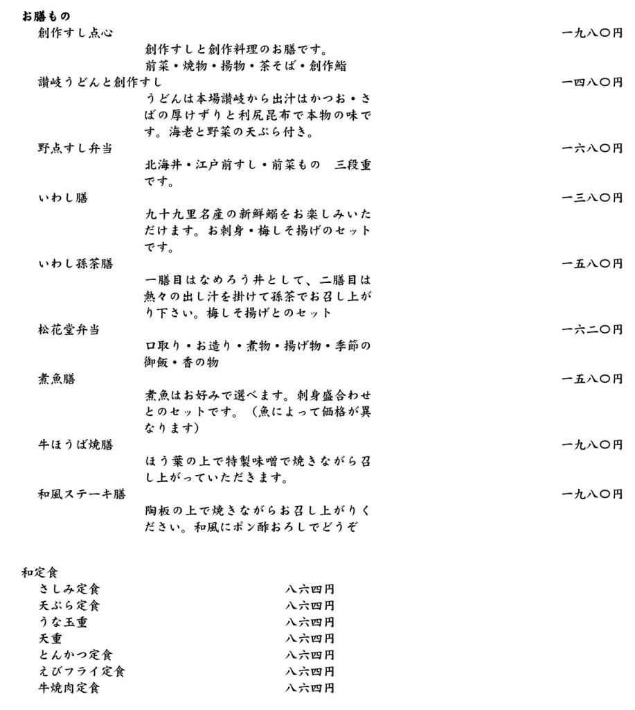sakana8_ページ_01