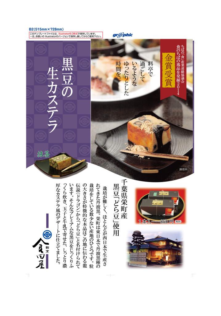 new_namakasutera_poster_ol
